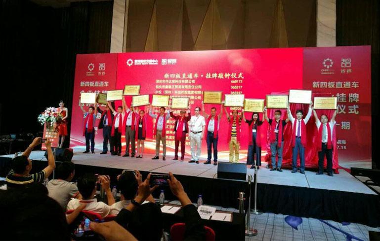 Sunrise поместил свое имя в список новых четырех досок Шэньчжэнь