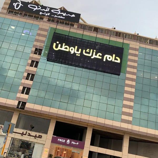 Саудовская Аравия светодиодный дисплей реальный корпус