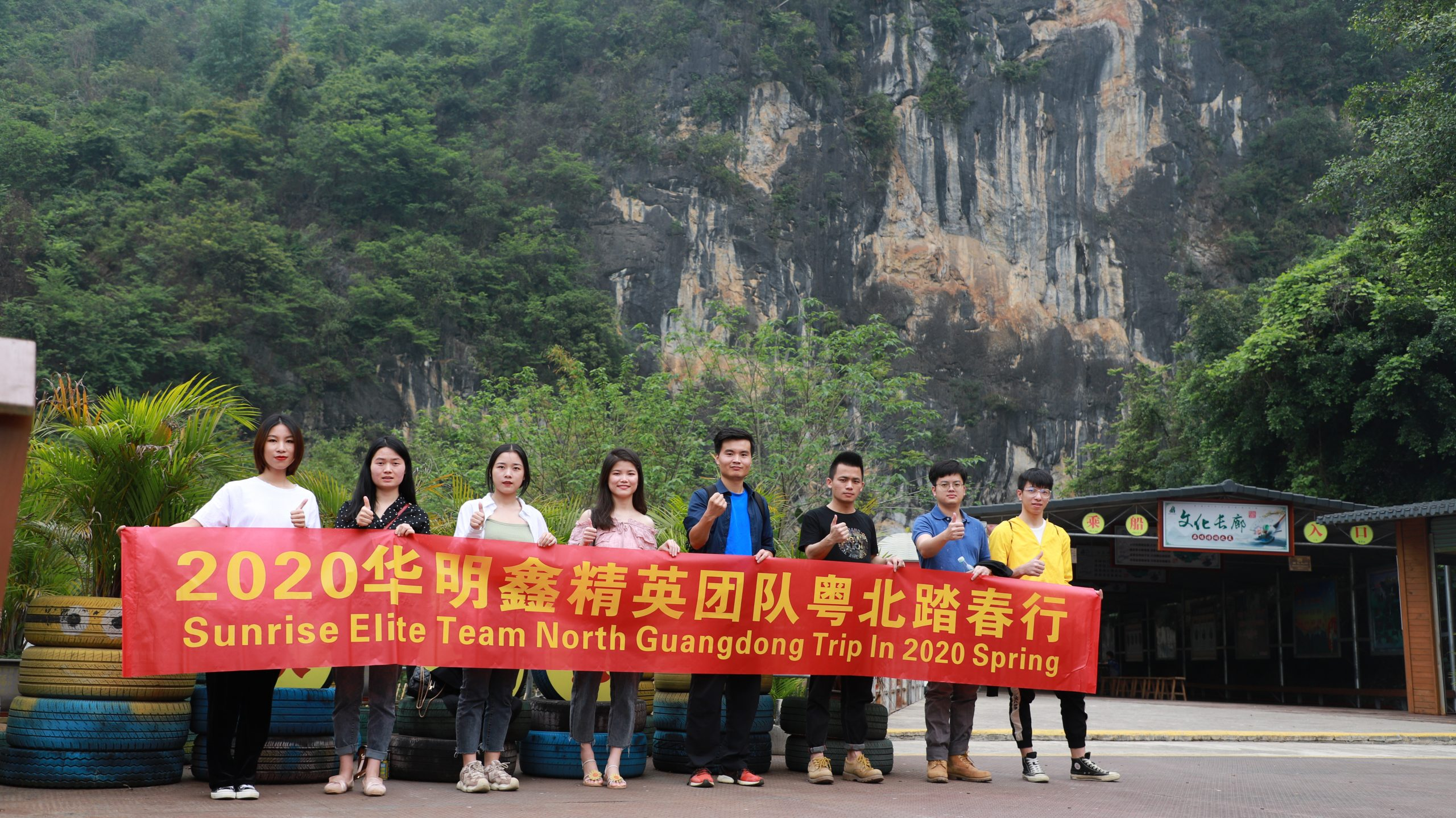 Поездка Sunrise Elite Team North в Гуандун весной 2020 года